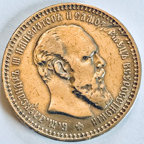 1893 RUSSIA SILVER Coin 1 ROUBLE - Alex III