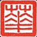 Chinesisch-Sprachschule-Bern Ping Su